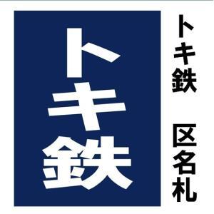 トキ鉄 区名札 新品  tokitetsu-official