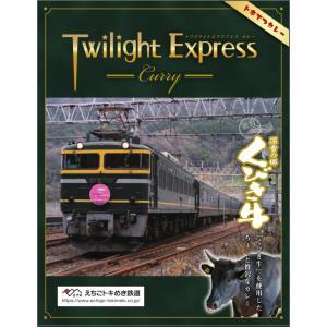トキてつカレー第2弾 トワイライトエクスプレスカレー 4食セット くびき牛使用 tokitetsu-official