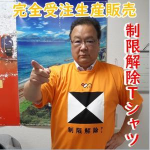追加販売 トキ鉄 制限解除Tシャツ tokitetsu-official