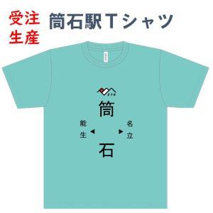 追加販売 トキ鉄 筒石駅Tシャツ tokitetsu-official