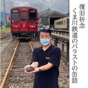 くま川鉄道のバラストの缶詰