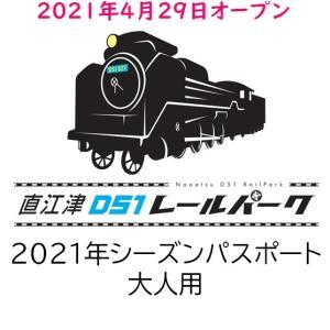 直江津D51レールパーク シーズンパス 大人|tokitetsu-official