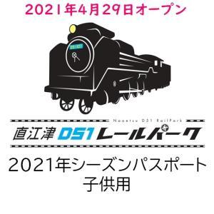 直江津D51レールパーク シーズンパス 子供|tokitetsu-official