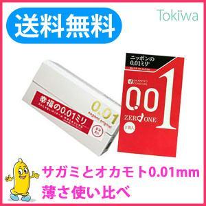 コンドーム 避妊具 スキン 送料無料 商品名:0.01mm使い比べ2箱セット 送料:メール便送料無料...