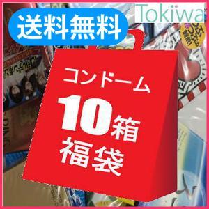 お楽しみ福袋コンドーム 10箱アソート潤滑ゼリー1個オマケ!...