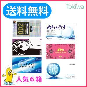 人気コンドーム 6箱セット 福袋+アソート潤滑ゼリー1個オマ...