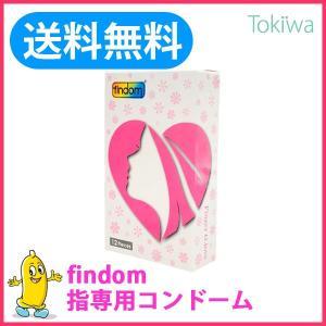 フィンドム 指用コンドーム  12個入り 男女兼用 メール便 findom 女性