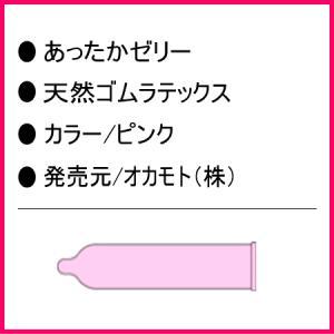 コンドーム/オカモト リラックマ コンドーム ...の詳細画像1