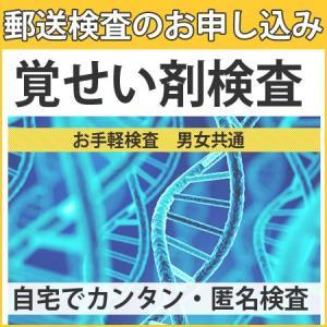 さくら検査研究所 郵送検査 覚せい剤検査(男女共通)で検査できる項目(覚せい剤)