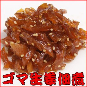 ゴマ生姜佃煮|tokiwashouten