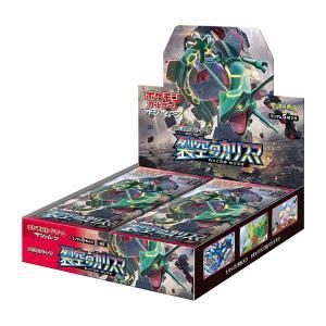 ポケモンカードゲーム サン&ムーン 拡張パック 裂空のカリスマ BOX|tokiwaya