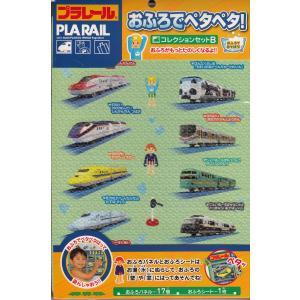 プラレール おふろでペタペタ!コレクションBセット