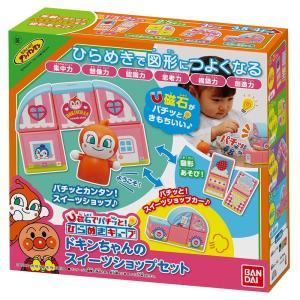 アンパンマン 磁石でパチッと! ひらめきキューブ ドキンちゃんのスイーツショップセット|tokiwaya