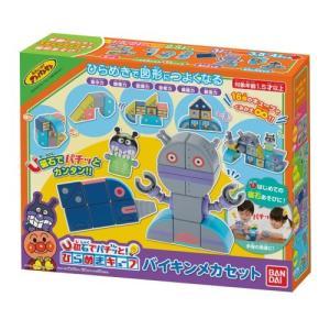 アンパンマン 磁石でパチッと!ひらめきキューブバイキンメカセット|tokiwaya