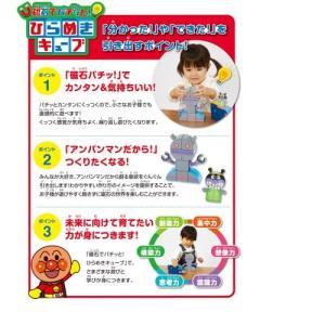 アンパンマン 磁石でパチッと!ひらめきキューブバイキンメカセット tokiwaya 05