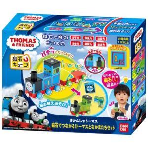 きかんしゃトーマス 磁石でつながる!トーマスとなかまたちセット|tokiwaya