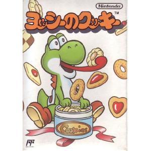 ファミコン専用ソフトヨッシーのクッキー|tokiwaya
