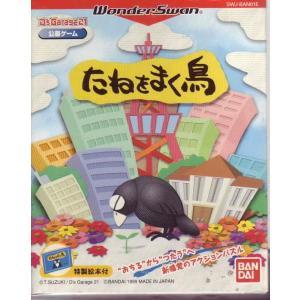 ワンダースワン専用ソフト たねをまく鳥|tokiwaya