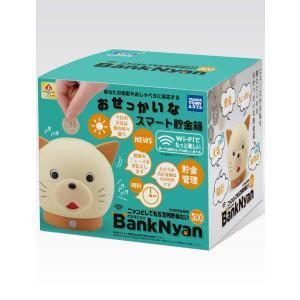おせっかいなスマート 貯金箱 バンクニャン 500円玉専用