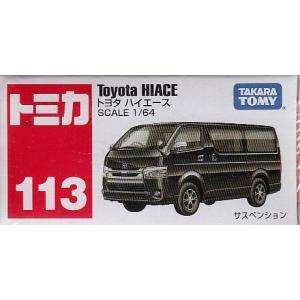 トミカ No.113 トヨタ ハイエース (箱)