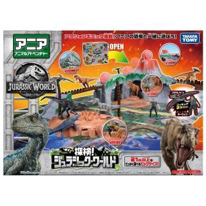 アニア 探検! ジュラシック・ワールド|tokiwaya