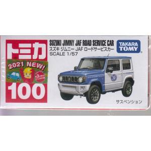 トミカ No.100 スズキ ジムニー JAF ロードサービスカー (箱)|tokiwaya