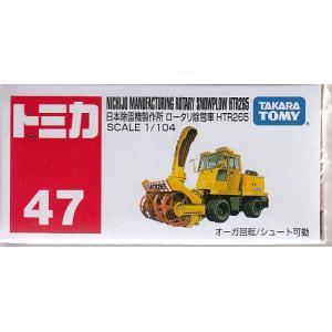 トミカ No.47 日本除雪機製作所 ロータリー除雪車 HTR265 箱|tokiwaya