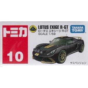 トミカ No.10 ロータス エキシージ R-GT 箱|tokiwaya