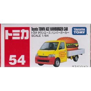 トミカ No.54 トヨタ タウンエース ハンバーガーカー(箱)|tokiwaya