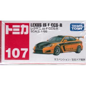 廃盤トミカ No.107 レクサス IS F CCS-R (箱)|tokiwaya