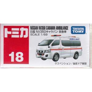 トミカ No.18 日産 NV350 キャラバン 救急車 箱|tokiwaya