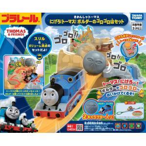 プラレール トーマス にげろ! トーマス! ボルダーのゴロゴロ山セット|tokiwaya