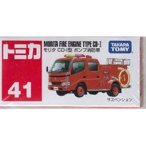 トミカ No.41モリタ CD−I型ポンプ消防車|tokiwaya