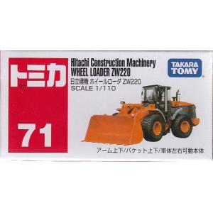 トミカ No.71日立建機ホイールローダー