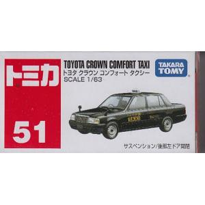 トミカ No.51 トヨタ クラウン コンフォート タクシー|tokiwaya