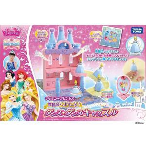 ディズニー プリンセス 舞踏会へようこそ♪ ダンス★ダンスキャッスル tokiwaya