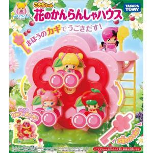 こえだちゃん カギでうごくよシリーズ 花のかんらんしゃハウス|tokiwaya