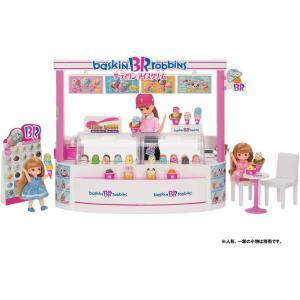 リカちゃん サーティワン アイスクリームショップ|tokiwaya