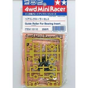 ベアリングローラーセット 「ミニ四駆グレードアップパーツシリーズ」 [15110]|tokiwaya