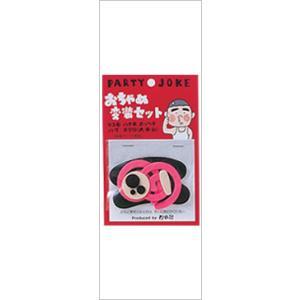 パーティーJOKE おちゃめ変装セット |tokiwaya
