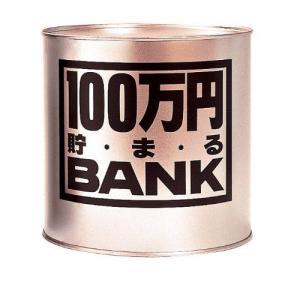 貯金箱の定番アイテムです。 【特長】・すべて500円玉で貯金した場合は、約100万円貯めることができ...