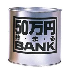 すべて500円玉で貯金した場合は、約50万円貯めることができる。すべて100円玉で貯金した場合は約1...