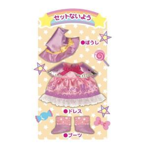 メルちゃん きせかえセット まほうつかいドレス tokiwaya
