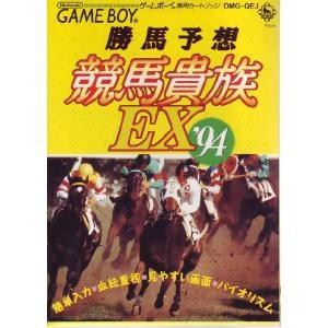 ゲームボーイ専用ソフト勝馬予想競馬貴族EX'94 tokiwaya