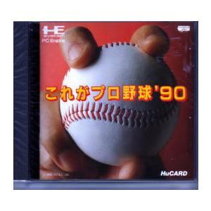 これがプロ野球'90 tokiwaya
