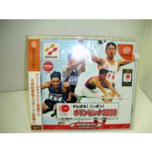 がんばれ!ニッポン!オリンピック2000|tokiwaya