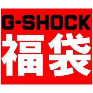 CASIO カシオ G-SHOCK 2本入り 福袋 【通常定価の半値以下】 20セット限定
