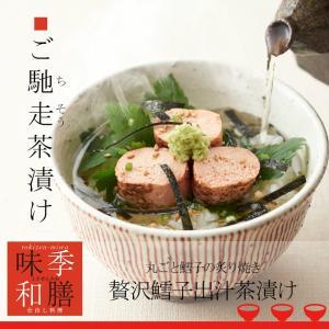 敬老の日 プレゼント お茶漬けギフト|出汁茶漬け(贅沢鱈子出汁茶漬け3食分)