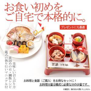 お食い初め 料理と食器(※ご購入)セット お料...の詳細画像1