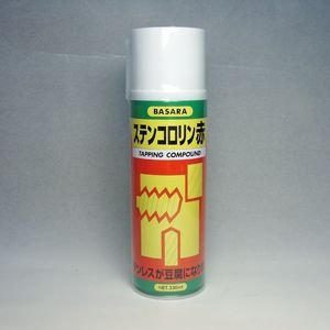 ステンコロリン 赤 アカ(塩素系) 330ml [R−GOT(アールゴット)]